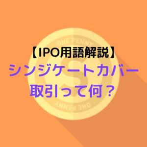 【IPO用語解説】シンジケートカバー取引って何?