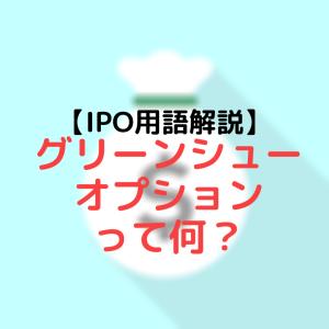【IPO用語解説】グリーンシューオプションって何?
