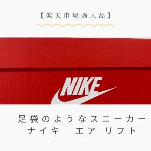 【楽天市場購入品】足袋のようなスニーカー ナイキ エア リフト