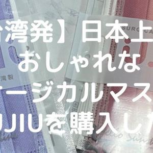 【台湾発】日本上陸!おしゃれなサージカルマスクJIUJIUを購入した話