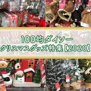 【2020最新】100均ダイソーのクリスマスグッズを紹介
