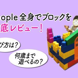 【レビュー/口コミ】Peopleの「全身でブロック」