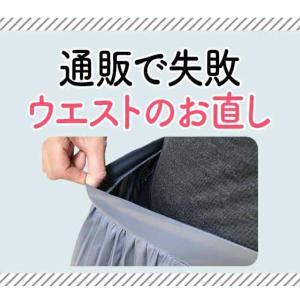 【簡単!手縫い】スカートのウエストを詰める方法
