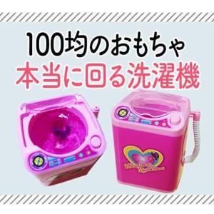 【100均のおもちゃ】ダイソーのミニ洗濯機がおすすめ!