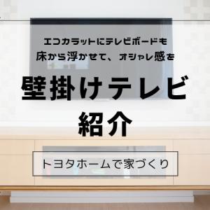 リビング壁掛けテレビ紹介!エコカラットに壁掛けテレビ、床から浮かせた壁掛けテレビボードでオシャレ感を
