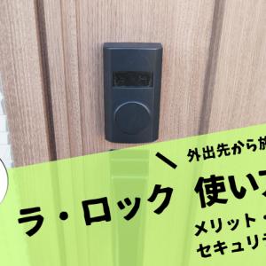 ラ・ロック トヨタホーム オリジナル電子錠!外出先から施錠もできる便利機能、使い方紹介