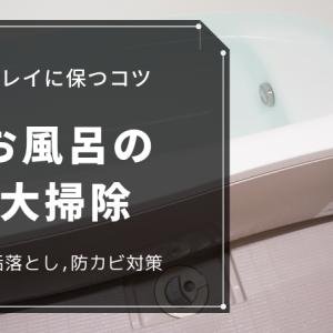 お風呂をキレイに保つコツ!お風呂掃除の方法まとめ|水垢研磨,防カビ対策紹介