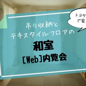 [Web内覧会]和室!トヨタホーム テキスタイルフロアと吊り収納で和室風の部屋を演出