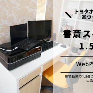 [Web内覧会]書斎スペース紹介!1.5畳のスペースが在宅勤務で大活躍