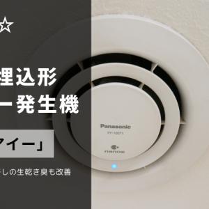 天井埋込形ナノイー発生機「エアイー」の効果紹介!脱臭効果で部屋干しの生乾き臭も改善