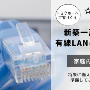 新築一戸建てに有線LANは必要?安定,高速通信の有線LANと手軽で便利な無線LANの両方準備がベスト