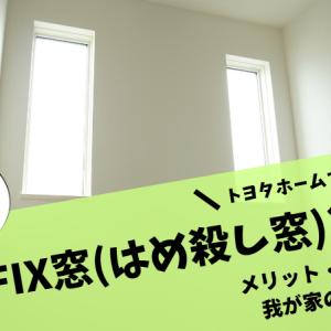 FIX窓(はめ殺し窓)とは?メリット・デメリット|本当にその窓、開く必要ありますか?