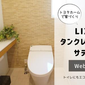 [Web内覧会]LIXILタンクレストイレサティス|トイレにもエコカラット張ってみた