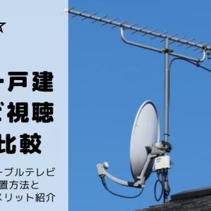 新築一戸建てのテレビ視聴方法比較|アンテナ・ケーブルテレビ・光回線、メリット・デメリット