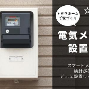 電気メーターの設置場所|スマートメーターなら検針がないので、どこに設置しても問題なし?