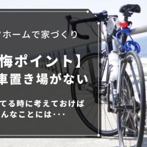 【後悔ポイント】自転車置き場がない|家を建てるときに考えておけばこんなことには