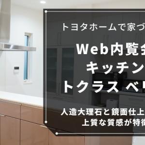 [Web内覧会]キッチン トクラス ベリー|人造大理石と鏡面仕上げ塗装で質感の良さが特徴