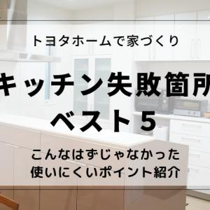 キッチンの失敗箇所ベスト5|こんなハズじゃなかった使いにくいポイント紹介