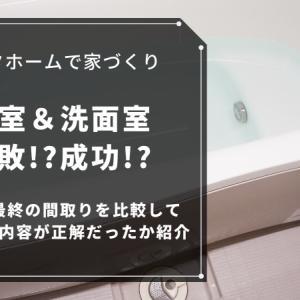 浴室&洗面室 失敗した間取り、成功した間取り 初回と最終の間取りを比較して変更した内容が正解だったか紹介