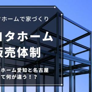トヨタホーム販売体制|トヨタホーム愛知と名古屋って何が違う?