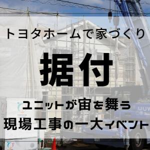 据付|ユニットが宙を舞うトヨタホーム現場工事の一大イベント(午後編)