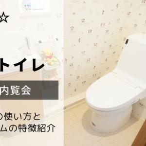 [Web内覧会]2階トイレ|我が家の使い方とトヨタホームの特徴紹介