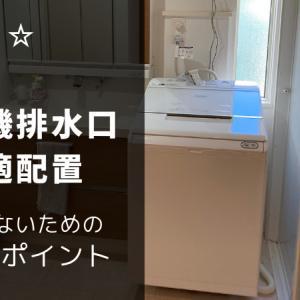 洗濯機排水口の最適位置|失敗しないための5つのポイント
