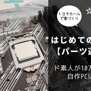 はじめての自作PC|ド素人が10万円以下で自作PCに挑戦【パーツ選び編】