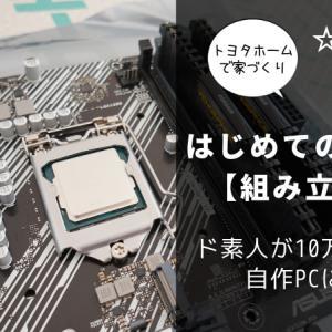 はじめての自作PC|ド素人が10万円以下で自作PCに挑戦【組み立て編】