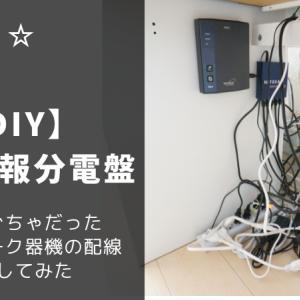 【DIY】自作情報分電盤|ぐちゃぐちゃだったネットワーク器機の配線を整理してみた