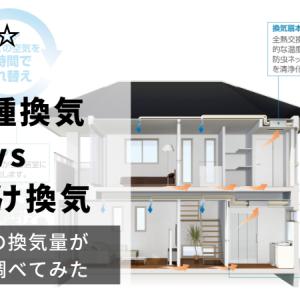 第1種換気vs窓開け換気|どちらが室内の空気をより多く入れ替えできるか調べてみた