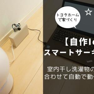 【自作IoT】スマートサーキュレータ|室内干し洗濯物の乾燥状態に合わせて自動ON/OFF機能を作ってみた