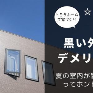 黒い外壁のデメリット|夏の室内が暑くなるってホント!?