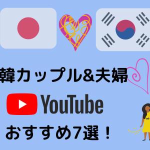 日韓カップル&日韓夫婦 おすすめYoutuber7選