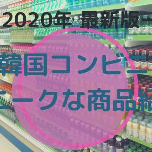 韓国コンビニチェーンのユニークな商品達(2020年最新版)