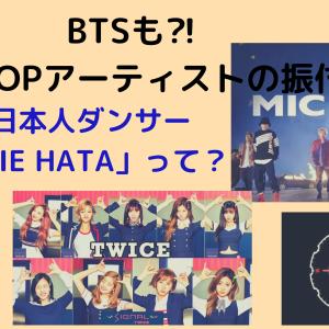 BTSも⁈人気Kpopアーティストの振付けを担当!日本人ダンサー,RIEさんって⁈