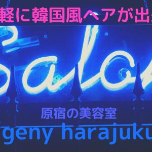 手軽に韓国風ヘアが出来ちゃう原宿の美容室『geny harajuku』