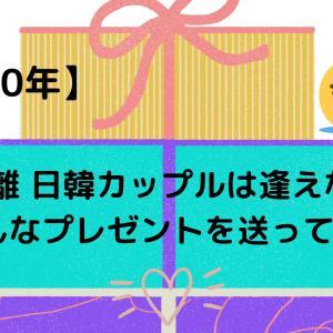 【2020年】遠距離日韓カップルは逢えない今、どんなプレゼントを送っているのか。