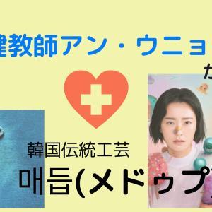 韓国ドラマ、保健教師アン・ウニョンから学ぶ韓国伝統工芸〈매듭(メドゥプ)〉