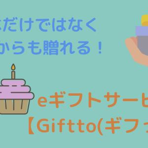 日本だけでなく韓国からも贈れる!eギフトサービス【Giftto(ギフっと)】