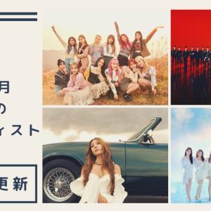 【最新】2020年12月カムバ(リリース)・デビュー予定の韓国アイドル(アーティスト)