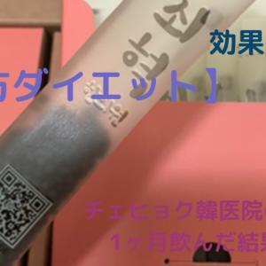 【韓方薬ダイエット】効果は?!チェヒョク韓医院の丸薬を1ヶ月飲んだ結果…!