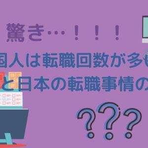 驚き…!韓国人は転職回数が多い⁈韓国と日本の転職事情の違い!