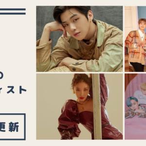 【最新】2021年2月カムバ(リリース)韓国アイドル・歌手まとめ
