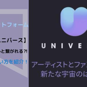 kpop プラットフォーム【UNIVERSE(ユニバース)】で韓国アイドルと繋がれる⁈加入方法や使い方を紹介!