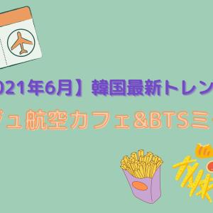 【2021年6月】韓国最新トレンド!チェジュ航空カフェ&BTSミール編