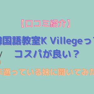 【口コミ】韓国語教室K Villegeってコスパが良い?3年通っている妹に聞いた。