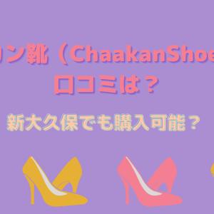 チャカン靴(ChaakanShoes)の口コミは?新大久保でも購入可能?