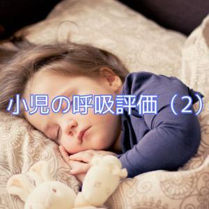 小児の呼吸評価(2)