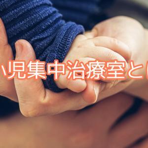 子どもと家族にとって生命を守るための場所「小児集中治療室(PICU)」
